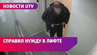 В Башкирии мужчина сходил по-большому прямо в лифте