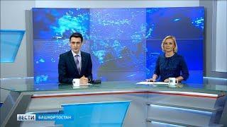 Вести-Башкортостан - 02.04.18