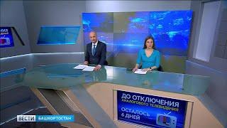 Вести-Башкортостан - 07.10.19, 17:00
