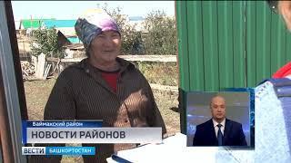 Новости районов 18.09.19