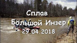 Сплав Инзер 29.04.18