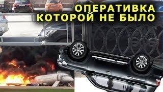 """""""Оперативка которой не было"""". """"Открытая Политика"""". Выпуск - 96."""