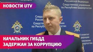В Башкирии за коррупцию задержан начальник ГИБДД Нефтекамска