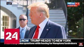 Срочно! Трамп сделал заявление по визиту Зеленского в США. 60 минут от 09.08.19