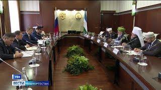 Радий Хабиров встретился с духовными лидерами традиционных конфессий республики