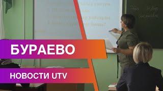 Новости Бураевского района от 06.11.2020