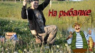 Любительская рыбалка, Ловим карася, город Туймазы.