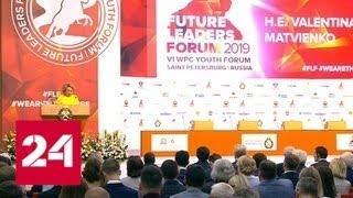 Будущие лидеры Мирового нефтяного совета собрались на форуме в Петербурге - Россия 24
