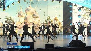 Танцевальное сказание об истории Руси и Башкирии подготовили Гаскаровцы