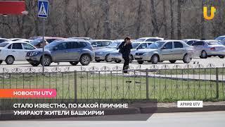 Новости UTV. Смертность в Башкирии