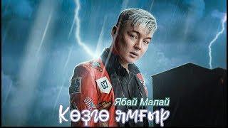 Ябай Малай-Көҙгө ямғыр(осенний дождь)Yabay Malay-Аutumn rain