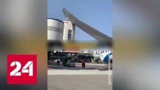 В Ницце Boeing врезался в здание аэропорта - Россия 24