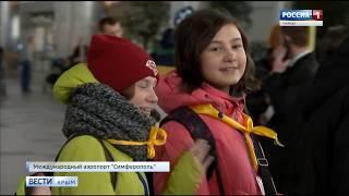 На отдых в Крым из башкирского Сибая прилетела вторая группа детей