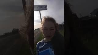Деревня Дружба