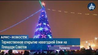 Торжественное открытие новогодней ёлки на Площади Советов