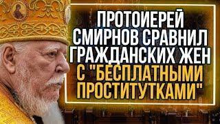Из России с любовью. Протоиерей Смирнов сравнил гражданских жён с бесплатными проститутками