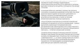 Эстония предложила Украине помощь вСовбезе ООН - 05/11/2019 12:13