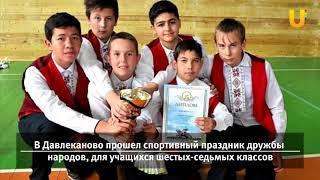 Новости UTV. Новостной дайджест Уфанет (Давлеканово, Раевский) за 06 ноября