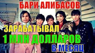 БАРИ АЛИБАСОВ ЗАРАБАТЫВАЛ 1 МЛН ДОЛЛАРОВ В МЕСЯЦ!!! Новости шоу бизнеса