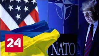 В США определили шансы Украины на вступление в НАТО. 60 минут от 02.08.19