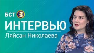 Эшҡыуарлыҡ яңы шарттарҙа - Предпринимательство в новых условиях. Ляйсан Николаева. Интервью.