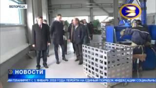 В Белорецке обсудили вопросы улучшения инвестиционного климата