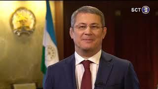 Новогоднее поздравление главы Республики Башкортостан Радия Хабирова (БСТ, 31.12.2019)