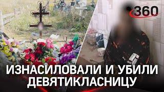 Изнасиловали и убили: извергов, задушивших девятиклассницу, судят в Башкирии