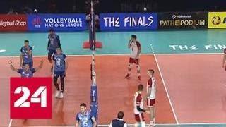 Волейбол. Российская команда вышла в финал Лиги наций - Россия 24