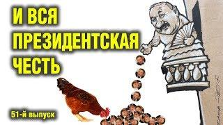 """""""Открытая Политика"""". Выпуск - 51. """"И вся Президентская честь""""."""