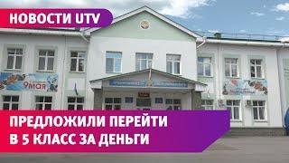 UTV. В уфимской гимназии родителям предложили заплатить 8 тысяч рублей за переход в 5 класс