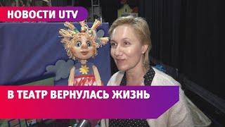 «Ждали, как день рождения». В Уфе открывается театр кукол