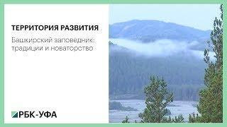 Территория развития. Башкирский заповедник: традиции и новаторство