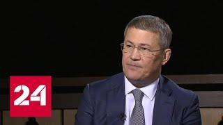 Радий Хабиров: глубоко напитываясь друг другом, мы все же сохраняем нашу идентичность - Россия 24