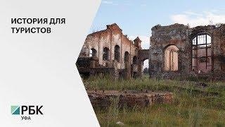 Бывший металлургический завод в поселке Тирлян может стать туристическим объектом