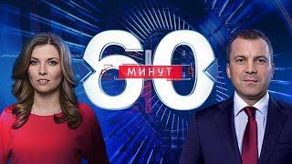 60 минут по горячим следам (вечерний выпуск в 18:50) от 09.08.2019