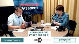 Рамиля Саитова бросила в судью сумку; Кандидат в президенты РБ