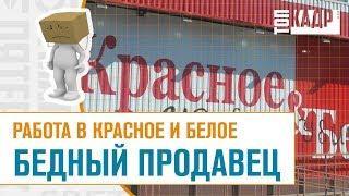 Красное и Белое - БЕДНЫЙ ПРОДАВЕЦ   Топ Кадр