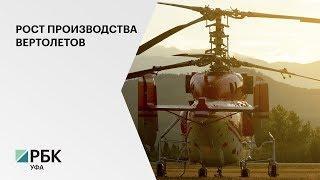 За год объем заказов на Кумертауском вертолетном заводе вырос в 2 раза - до 7,9 млрд руб