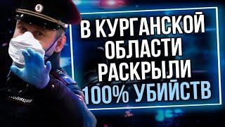 В российском регионе отчитались о лучшей в мире раскрываемости убийств