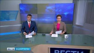 Вести-Башкортостан – 11.07.19