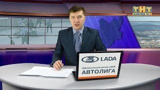 Новости Белорецка и хроника происшествий от 27 февраля. Полный выпуск