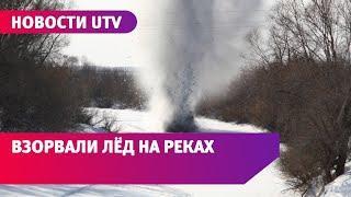 В Башкирии военные и спасатели взорвали лёд на реках