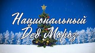 Рубрика «Национальный Дед Мороз»Казахский и киргизский Дед Мороз - «Аяз АТА»
