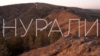 Одиночный поход на хребет НУРАЛИ. Башкирия. Южный Урал.
