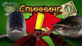 СПИННИНГ! Русская рыбалка 4!
