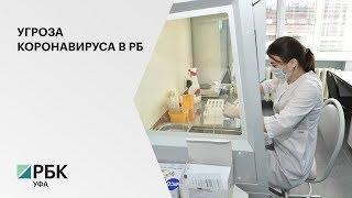 Подтвержденных случаев заражения коронавирусом в РБ нет