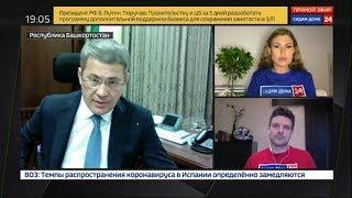 Радий Хабиров рассказал об итогах совещания по коронавирусу с Владимиром Путиным