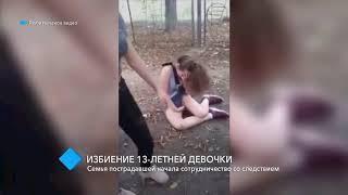 В Башкирии школьники «играют в геев»