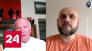 Александр Рар: Зеленскому нужно забыть русофобию - Россия 24